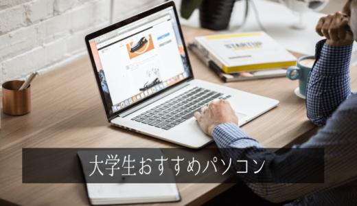 大学生向けのノートパソコン【おすすめ2020年/人気6モデル比較】