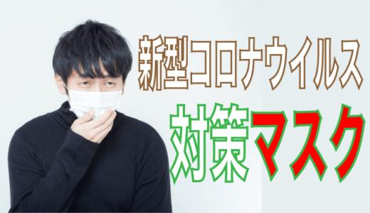 新型コロナウイルス/肺炎対策【予防マスクやグッズ】おすすめ3選