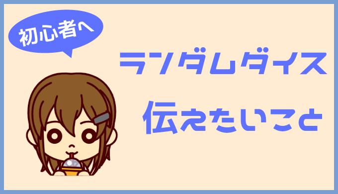 初心者 デッキ ダイス ランダム
