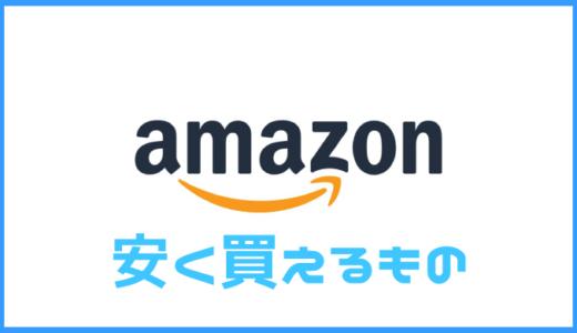 【お得】Amazonで買うと安いもの!おすすめ商品12選まとめ!