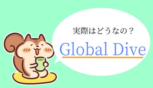 【格安】GlobalDiveの口コミ評判を暴露※【0円】留学する真相とは