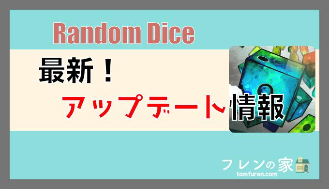 ランダム クルー ダイス 戦 ランダムダイス【Random Dice】攻略