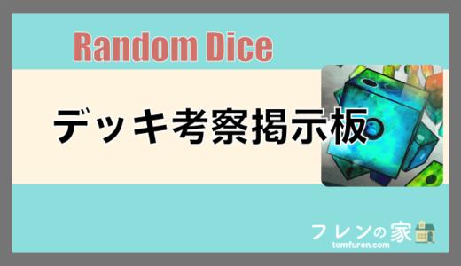 【ランダムダイス】デッキ考察掲示板