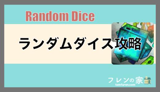 ランダムダイス【Random Dice】攻略