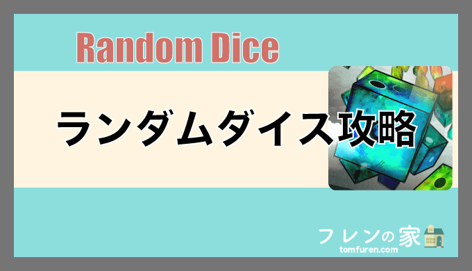 ダイス ボックス ランダム カード