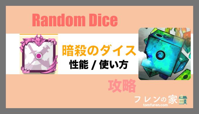 ランダム ダイス 暗殺 【ランダムダイス攻略】暗殺デッキ