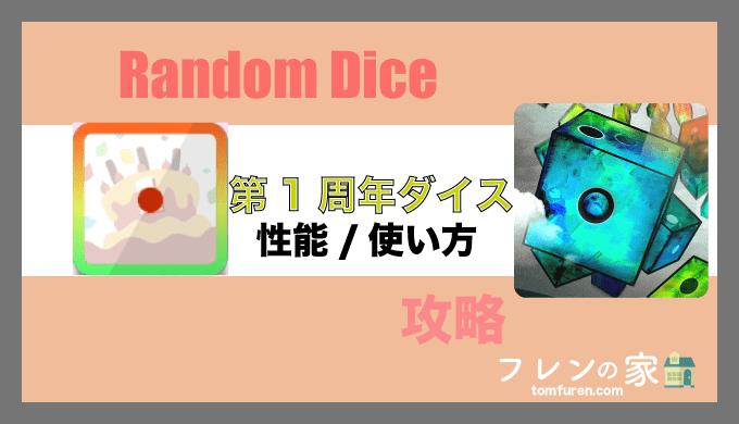 場 ランダム ダイス 闘技
