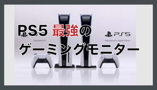 【PS5対応】144Hz最強ゲーミングモニターおすすめ3選!【4K・8K】
