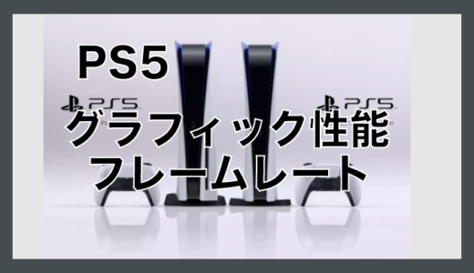 PS5のグラフィック性能/フレームレートはどれくらい進化したのか?