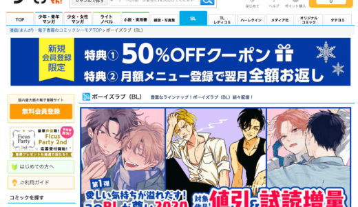 【BL漫画】何歳から買える年齢制限は?無料で読む方法【未成年】