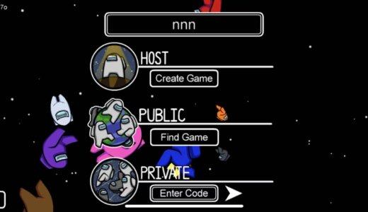 超簡単!【Among Us】でクロスプレイ方法!スマホ×Switchでゲームをプレイするやり方