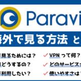 【無料で出来る】海外からParavi(パラビ)を視聴する方法!見れない時の対処法