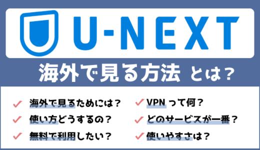 【無料で出来る】海外からU-NEXTを視聴する方法!見れない時の対処法