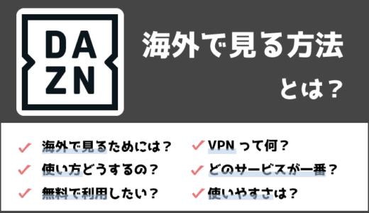 日本版DAZN(ダゾーン)を海外から視聴する!野球・サッカーが見れない時の対処方法