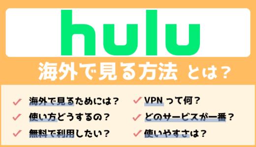 【無料で出来る】海外からhulu(フールー)を視聴する方法!見れない時の対処法