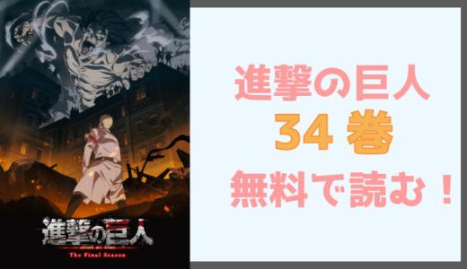 『進撃の巨人』34巻(最終巻)を無料で読む方法 発売日は2021年6月9日