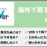 【無料で出来る】海外からTVerを視聴する方法!見れない時の対処法