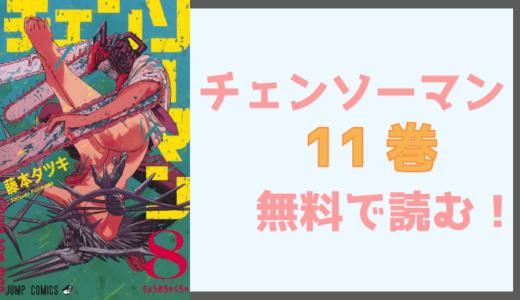 『チェンソーマン』11巻(最終巻)を無料で読む方法 発売日は2021年3月4日