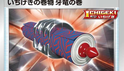 【ポケモンカード】いちげきの巻物  牙竜の巻(S7D)のカード情報 販売/買取価格比較【U】