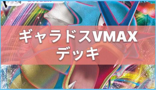 【ポケモンカード】ギャラドスVMAXのデッキレシピ/ポケカ大会優勝構築まとめ