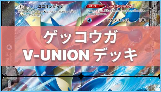 ゲッコウガV-UNIONのデッキレシピ/ポケカ大会優勝構築まとめ【ポケモンカード】