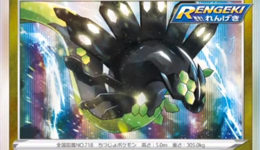 【ポケカ】ジガルデ(S7R)|販売/買取価格比較&カード情報【R】