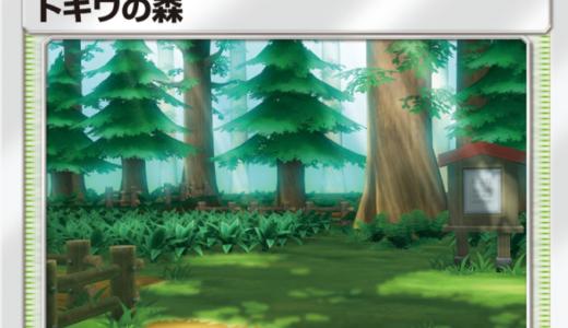 【ポケカ】トキワの森|販売/買取価格比較&カード情報【U/UR】