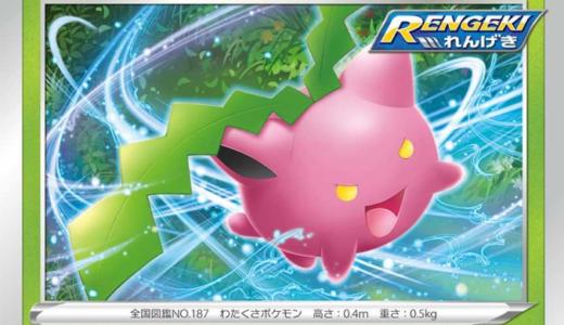 【ポケカ】ハネッコ(S7R)|販売/買取価格比較&カード情報【C】