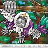 【ポケカ】ヤレユータン(S1H)|販売/買取価格比較&カード情報【R/S/UR】