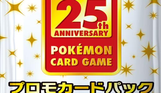 【プロモカードパック 25th ANNIVERSARY edition】収録カードリスト販売/買取価格比較